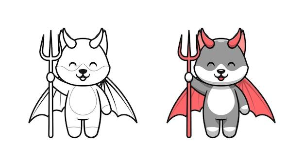 아이들을 위한 귀여운 늑대 악마 만화 색칠 공부 페이지