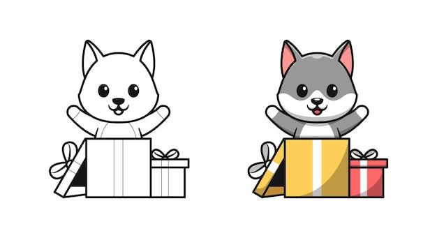 子供のためのギフトボックスの漫画の着色のページでかわいいオオカミ