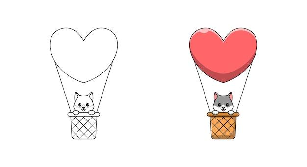 子供のための熱気球漫画の着色のページでかわいいオオカミ