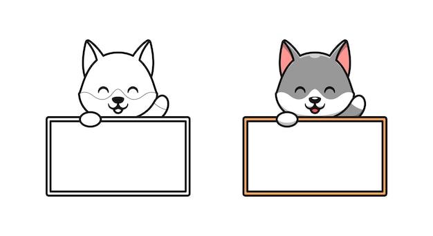 子供のための空白のサインの漫画の着色のページを持つかわいいオオカミ