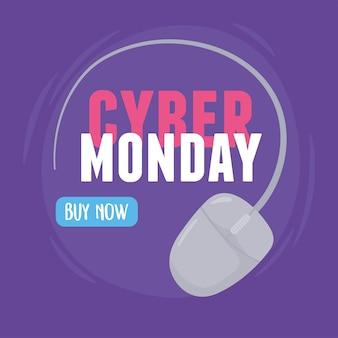 사이버 월요일, 지금 구매 버튼 클릭 카드