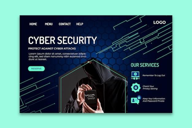 サイバーセキュリティのランディングページ