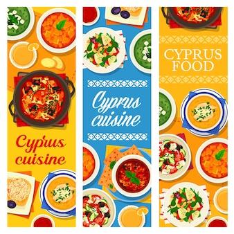 キプロス料理のグレープフルーツサラダ、山羊のチーズ、ピラフ、レモンチキンスープのアヴゴレモノ。焼きナス、ギリシャ風と豆のサラダ、野菜のマリネ、キュウリのクリームスープとフェタチーズのキプロス料理