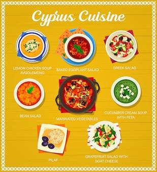 キプロス料理レモンチキンスープアヴゴレモノ、焼きナス、ギリシャ風サラダ、豆サラダ。野菜のマリネ、フェタチーズのキュウリクリームスープ、ピラフ、ヤギのチーズのグレープフルーツサラダ、キプロス料理