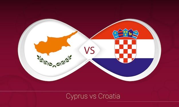 Кипр против хорватии в футбольном соревновании, группа h. versus значок на футбольном фоне.