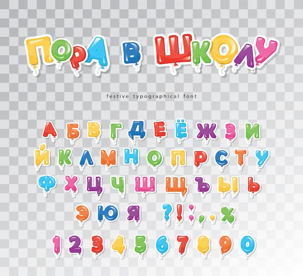 Cyrillic colorful font for kids. balloon paper cutout abc letters and numbers.