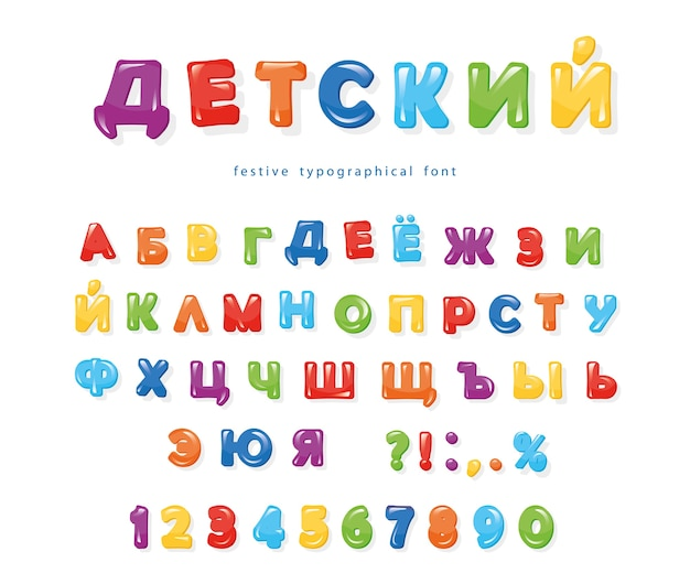 Cyrillic colorful font for kids.