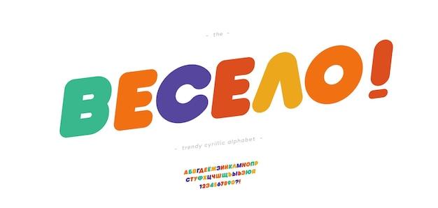 Кириллический шрифт жирный. название по-русски весело. модный шрифт типографики