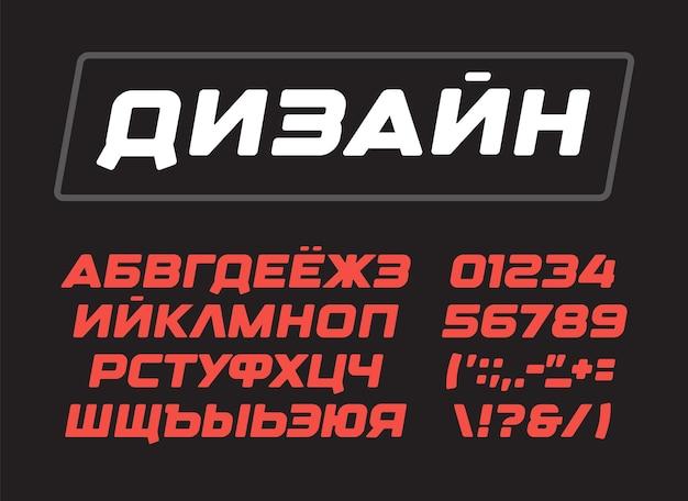 Cyrillic letters collection italic bold geometric alphabet geometrical design russian vector modern