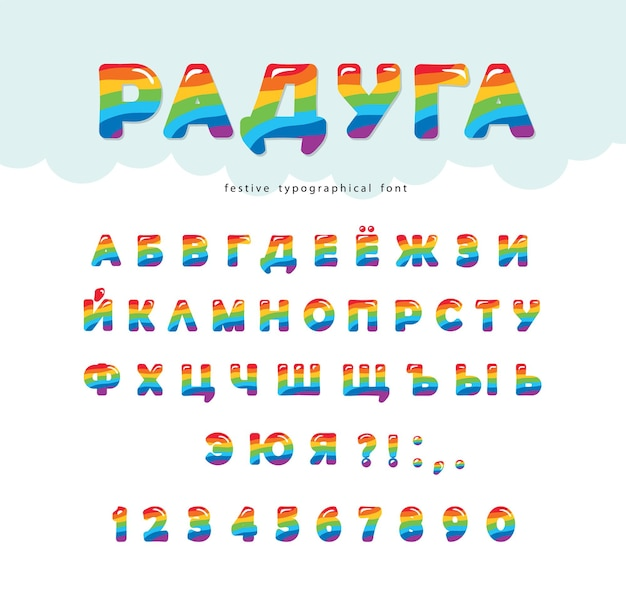 Cyrillic rainbow striped font cartoon glossy abc letters and numbers