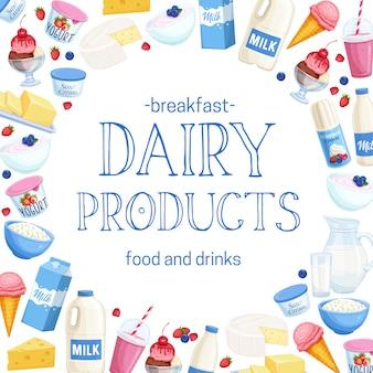 乳製品のレイアウト。カッテージチーズ、牛乳、バター、チーズ、サワークリーム。ヨーグルト、アイスクリーム、スムージー、デザインショップ農産物用ホイップクリーム。