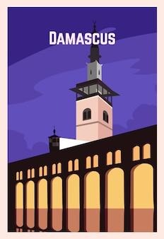 ダマスカスのレトロなポスター。ダマスカスの風景イラスト。