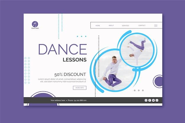 ダンスのランディングページ