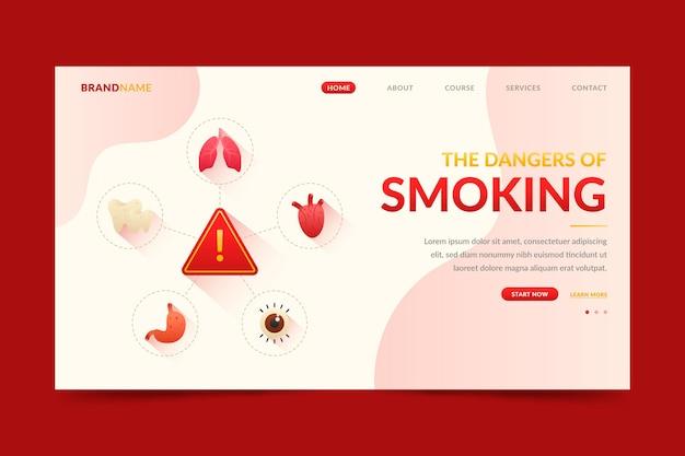 喫煙の危険性-ランディングページ