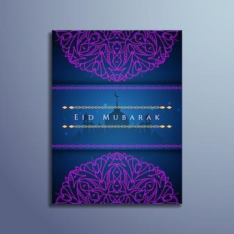 Dark blue islamic eid mubarak design