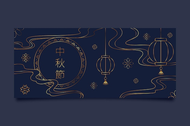Dark and golden mid-autumn banner