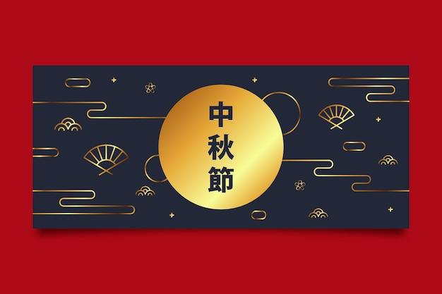 Dark and golden mid-autumn banner