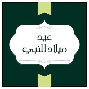 Dark green ramadan background