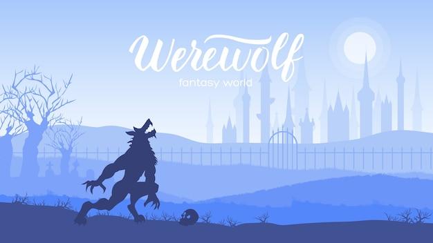 어두운 밤 자정에 달을 짖는 늑대 인간. 숲의 풍경에 늑대.