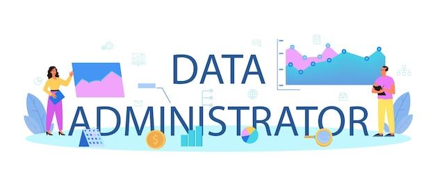 データ管理者の活版印刷の文言とイラスト。