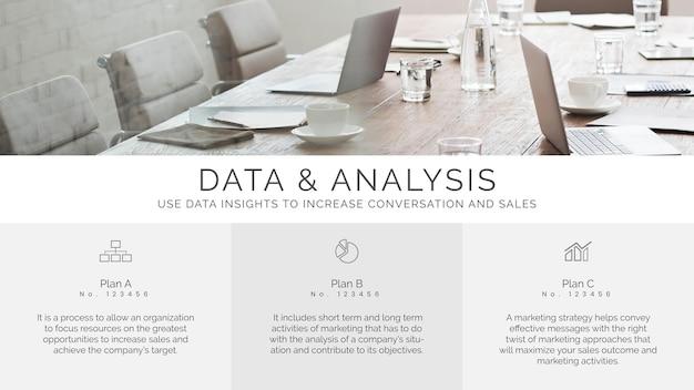 データと分析の手順のインフォグラフィック
