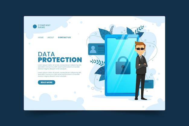 데이터 보호 방문 페이지 템플릿