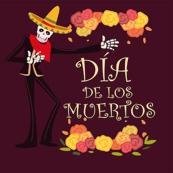 死者の日、マリアッチのスーツと帽子の花の装飾が施されたスケルトン、メキシコのお祝い
