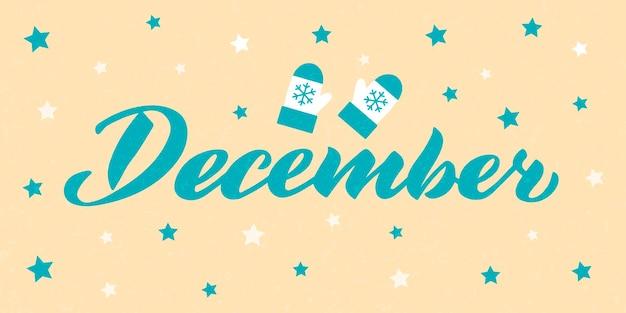 장갑과 눈송이와 손으로 그린 파란색 그림의 12 월 벡터 레터링