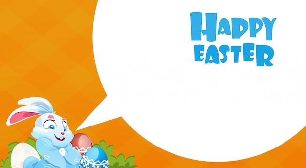 カラフルな卵のウサギのイースターイースターホリデーシンボルグリーティングカード