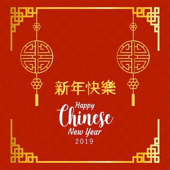 Decoration happy chinese new year 2019