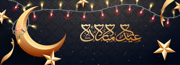 Decoration of light around the moon with arabic islamic