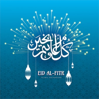 Decorative eid al fitr background