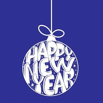 장식 손으로 그린 크리스마스 공에 글자. 필기구 새해 복 많이 받으세요