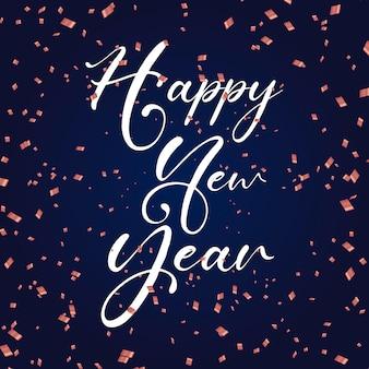 紙吹雪と装飾的な新年あけましておめでとうございますの背景