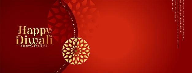 装飾的なプレミアムハッピーディワリ赤いバナーデザイン