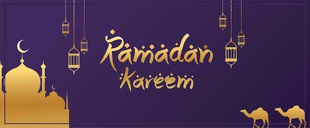 Декоративный фон рамадан карим с золотой мечетью и фонарем