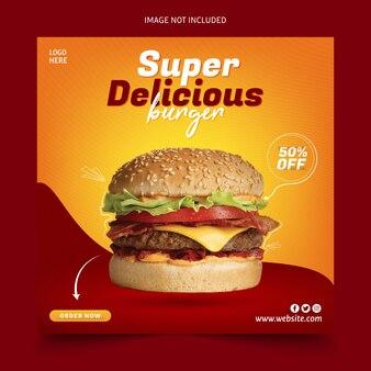 おいしいハンバーガーはソーシャルメディアの投稿を提供します