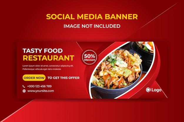 レストランのおいしい食べ物facebookカバーバナーテンプレート