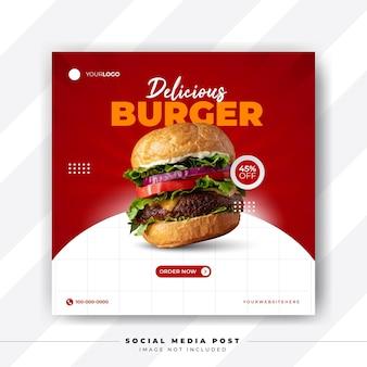 Шаблоны сообщений в социальных сетях меню вкусной еды