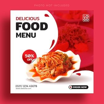 맛있는 음식 판매 소셜 미디어 게시물 광고 배너 템플릿