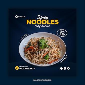 おいしい食べ物のソーシャルメディアとinstagramの投稿テンプレート