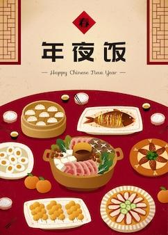フラットなデザインの再会ディナーのためのおいしい自家製の食事、中国語のテキスト翻訳:再会ディナー
