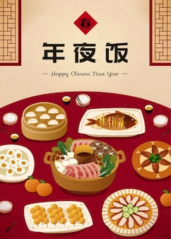 Delicious home made meal for reunion dinner in flat design, chinese text translation: reunion dinner