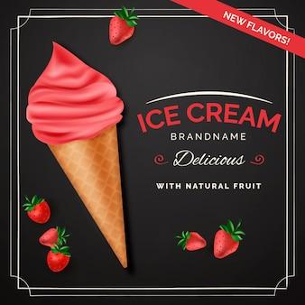 おいしいリアルなアイスクリーム広告