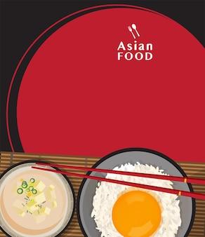 おいしい卵かけご飯、生卵ご飯、豆腐味噌汁、イラスト