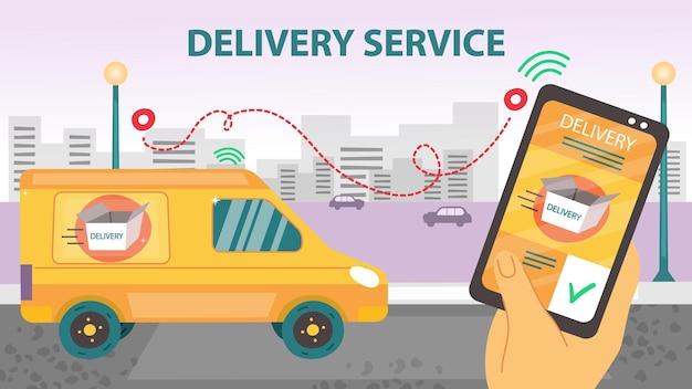 配送サービスのコンセプト