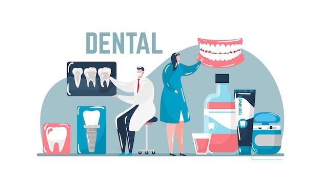歯の歯科治療、口腔病治療、ベクターイラスト。歯科医の男性女性のキャラクターは、歯の健康のために医療機器を使用しています。フラット歯科医院のコンセプト、歯磨き粉とブラシ。