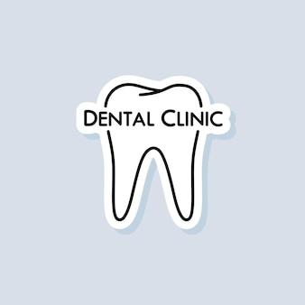 歯科医院のステッカー。歯科医のアイコン。歯科のロゴ。口腔病学。歯のケアのコンセプト。孤立した背景上のベクトル。 eps10。
