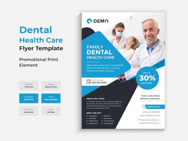 歯科医または医療ヘルスケアチラシテンプレート