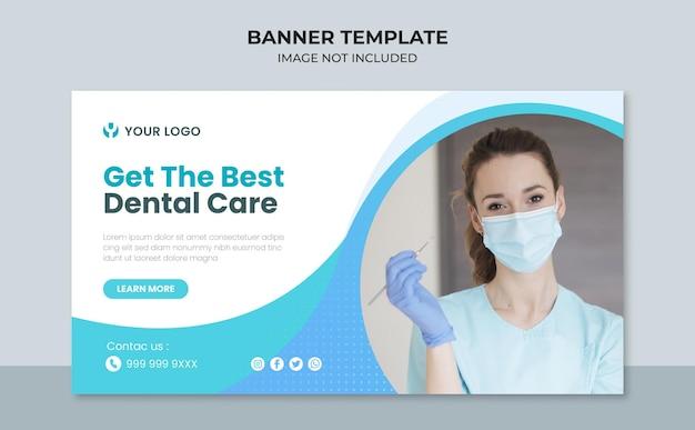 Шаблон баннера стоматолога и стоматологической помощи